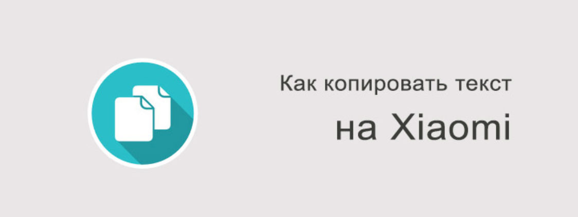 Как копировать текст на телефоне Xiaomi