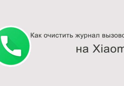 Как очистить журнал вызовов на Xiaomi?