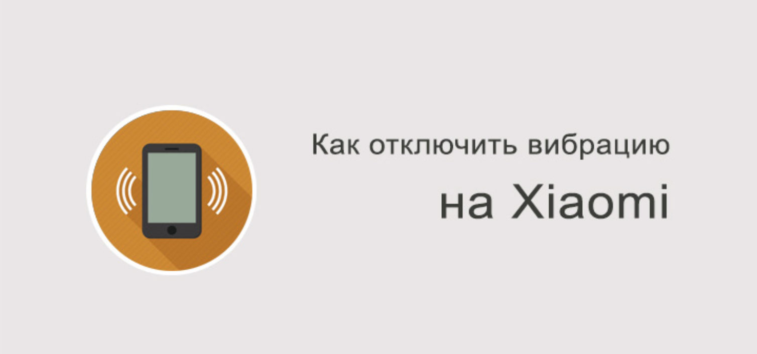 Как на смартфоне Xiaomi отключить вибрацию?