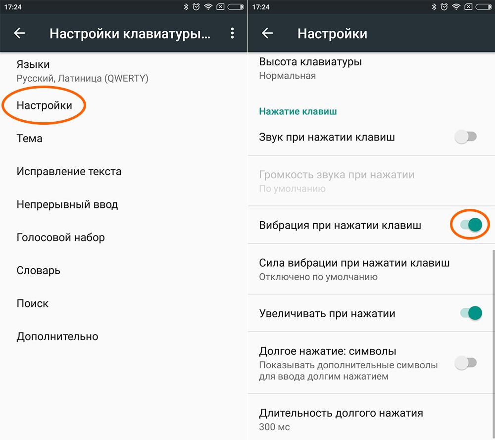 Вибрация клавиатуры Xiaomi