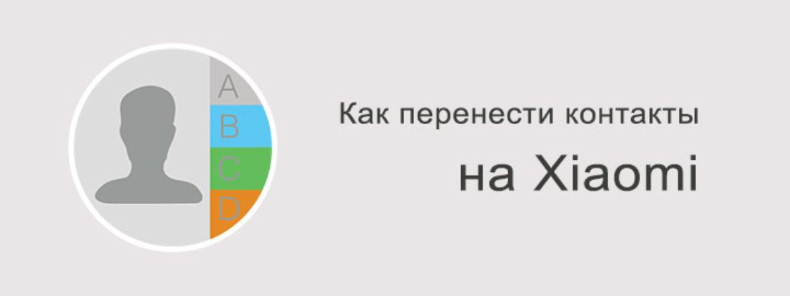 Как перенести контакты на Xiaomi