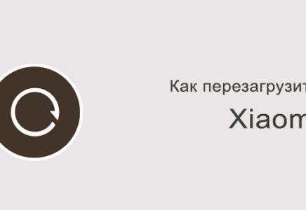 Как перезагрузить Xiaomi Redmi?