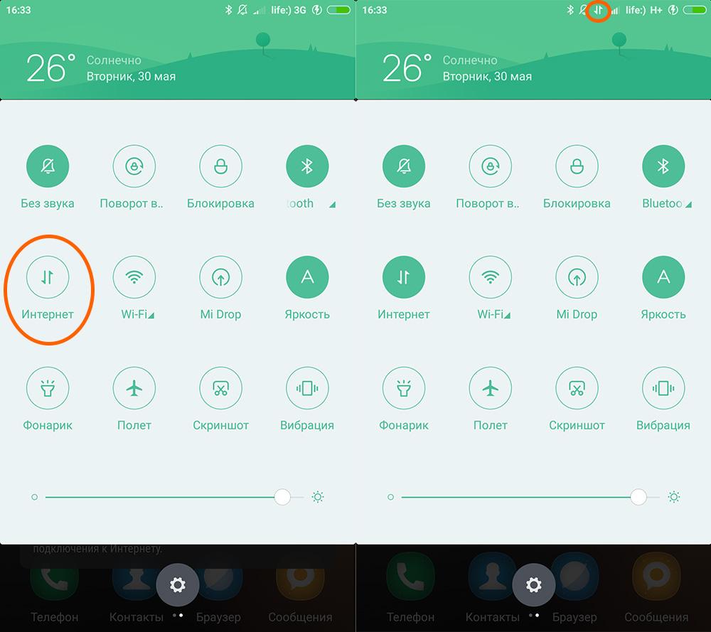 Как подключить мобильный интернет на Xiaomi