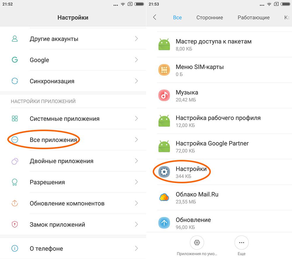 Как убрать режим разработчиков на Xiaomi