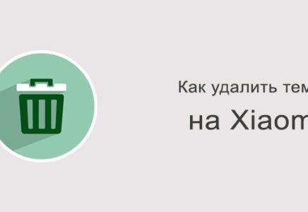 Как удалить тему на Xiaomi?