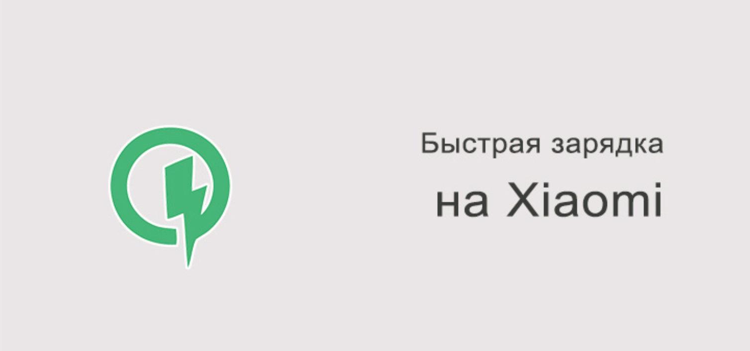 Как включить быструю зарядку на Xiaomi?