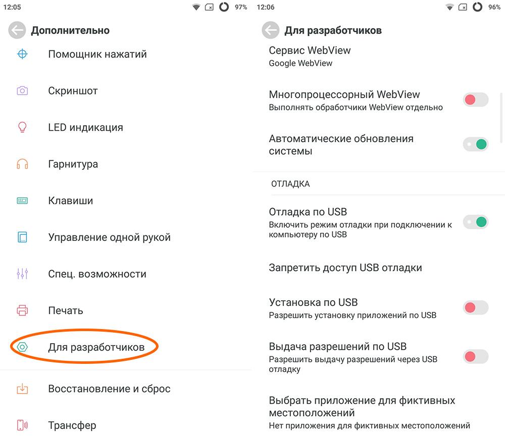 Как включить на смартфоне Xiaomi режим разработчика