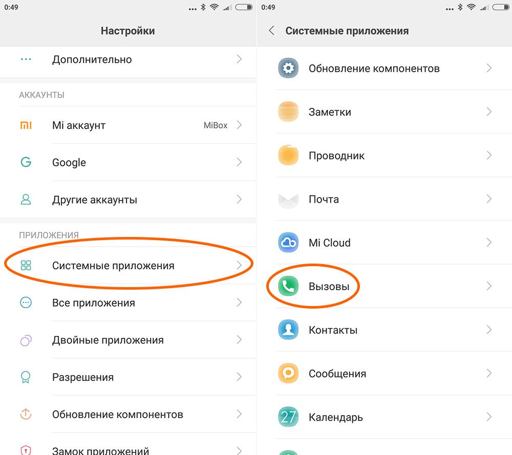 Как включить переадресацию на Xiaomi