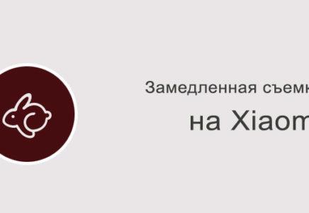 Как включить замедленную съемку на Xiaomi?
