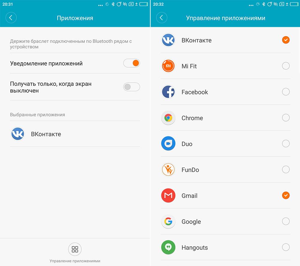 Приложения - настройка уведомлений в Mi Band 2