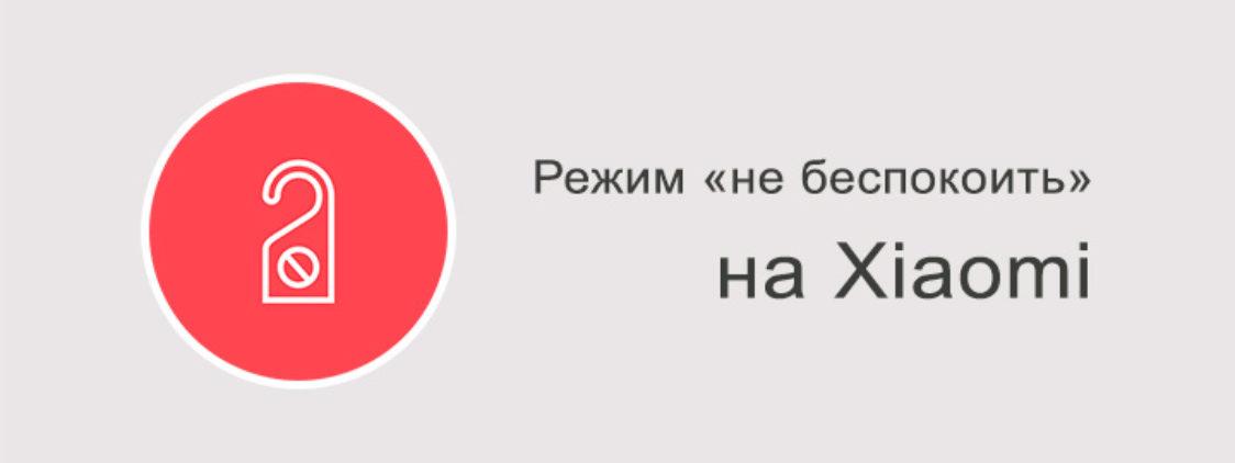 """Как настроить режим """"не беспокоить"""" на Xiaomi?"""