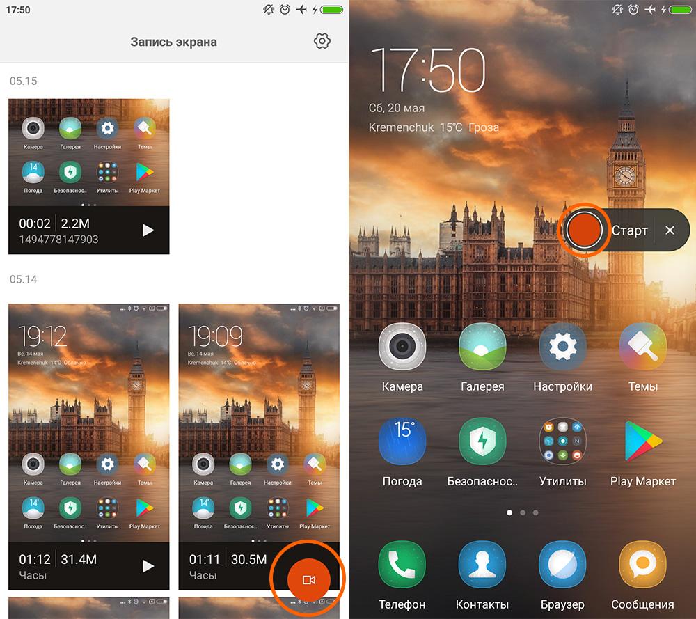 Запись видео с экрана Xiaomi