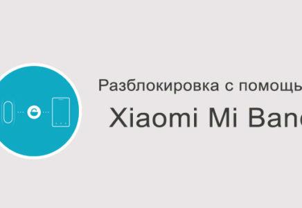 Быстрая разблокировка с помощью Mi Band на Xiaomi