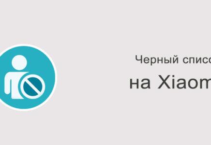 Как добавить номер в черный список на Xiaomi?
