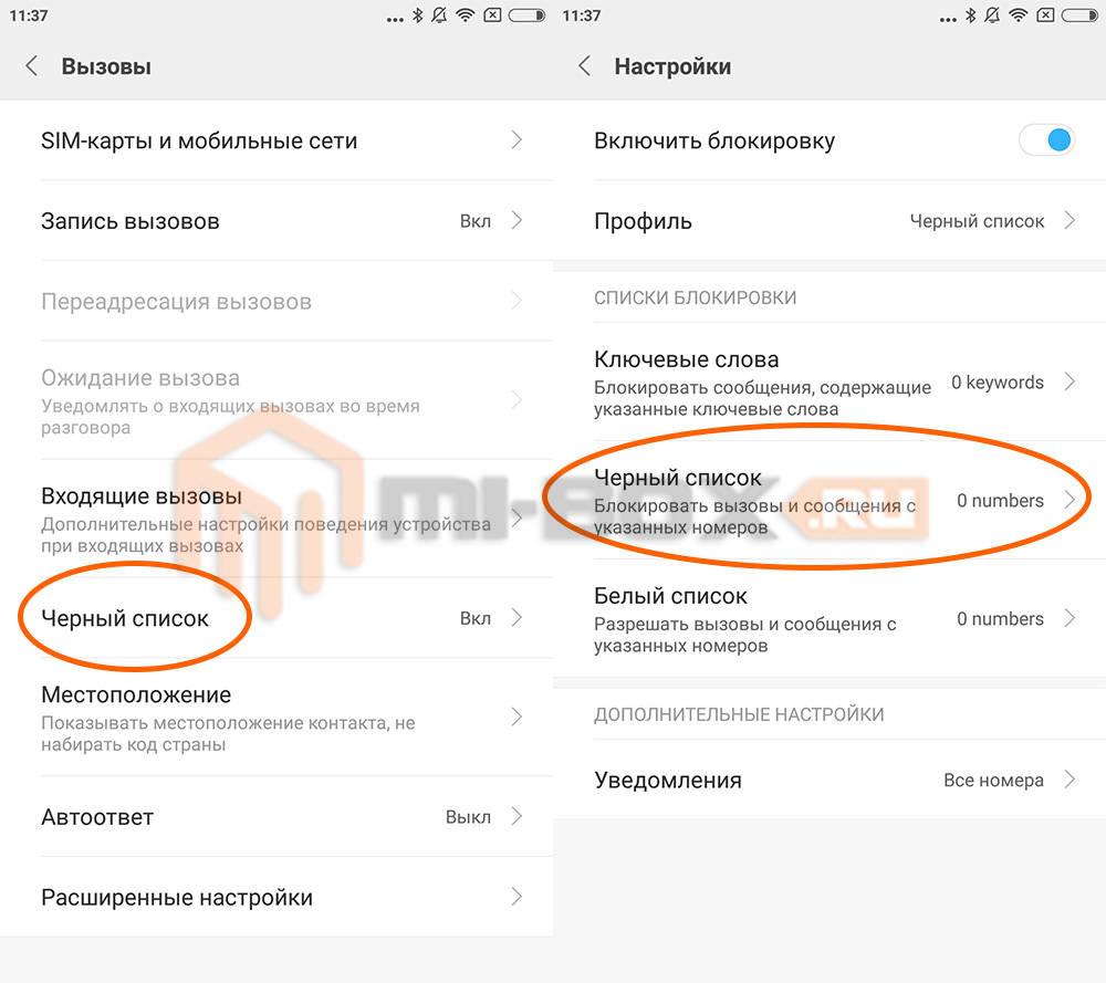 Как добавить номер в черный список на Xiaomi