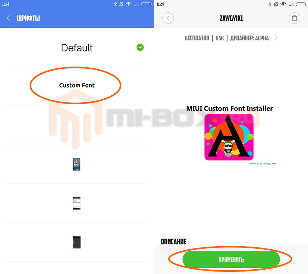 Как поменять шрифт на Xiaomi