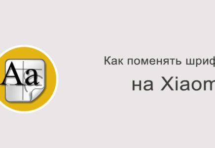 Как поменять шрифт на Xiaomi?
