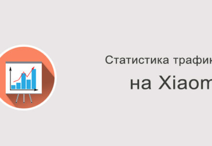 Как посмотреть трафик на Xiaomi