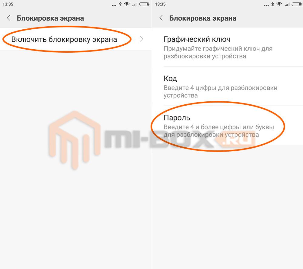 Как поставить пароль на Xiaomi