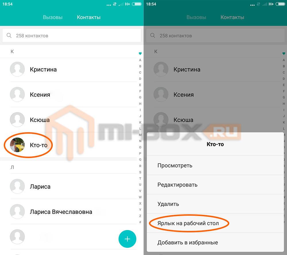 как настроить быстрый набор на смартфоне андроид 7.0 порядок погашения займа