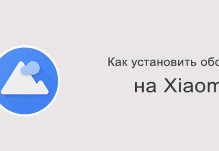 Как установить обои на Xiaomi?