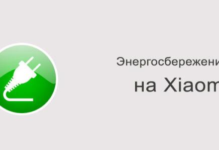 Как включить энергосберегающий режим на Xiaomi