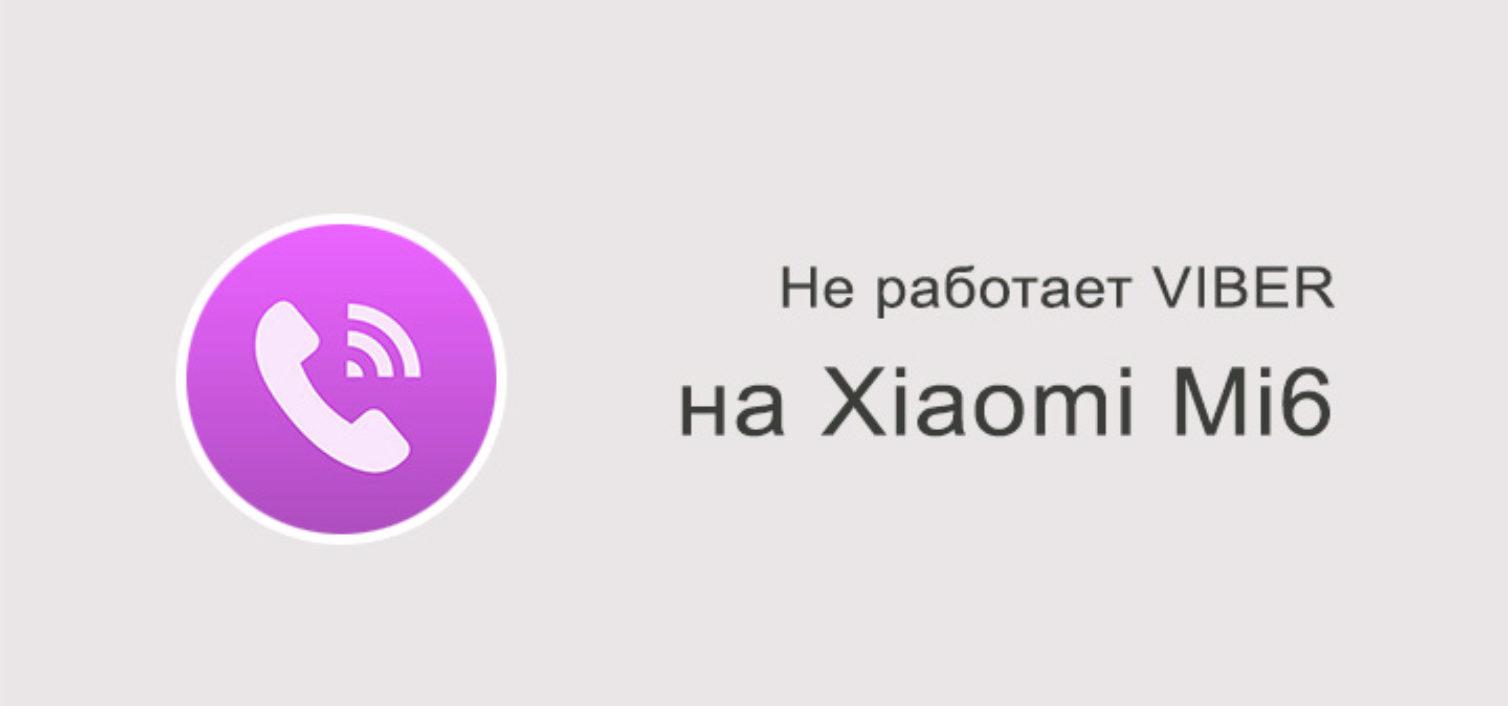 Не работает Viber на Xiaomi Mi6 – решение