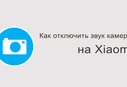 Как на Xiaomi отключить звук камеры