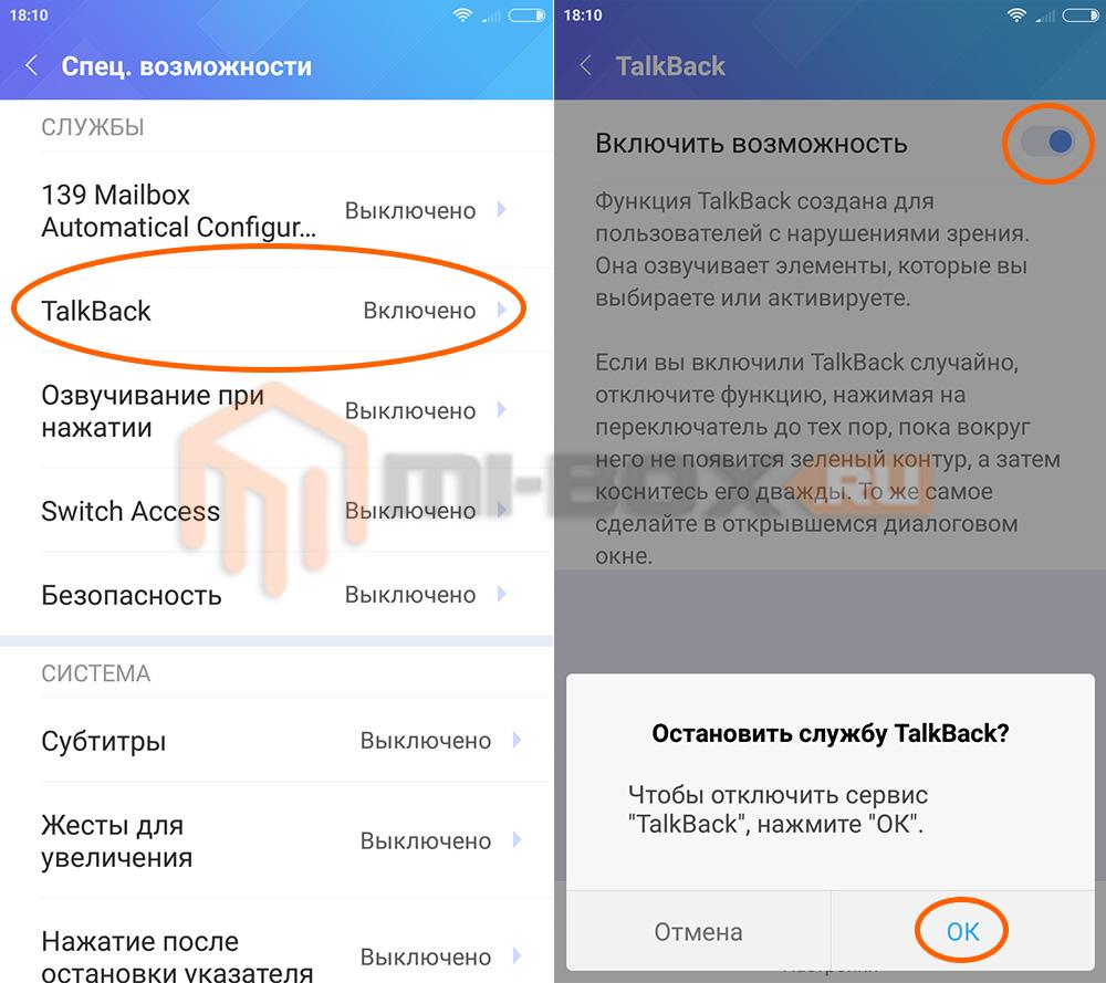 Как отключить TalkBack на Xiaomi