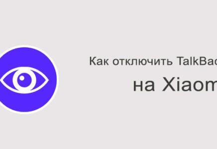 Как отключить TalkBack на Xiaomi?