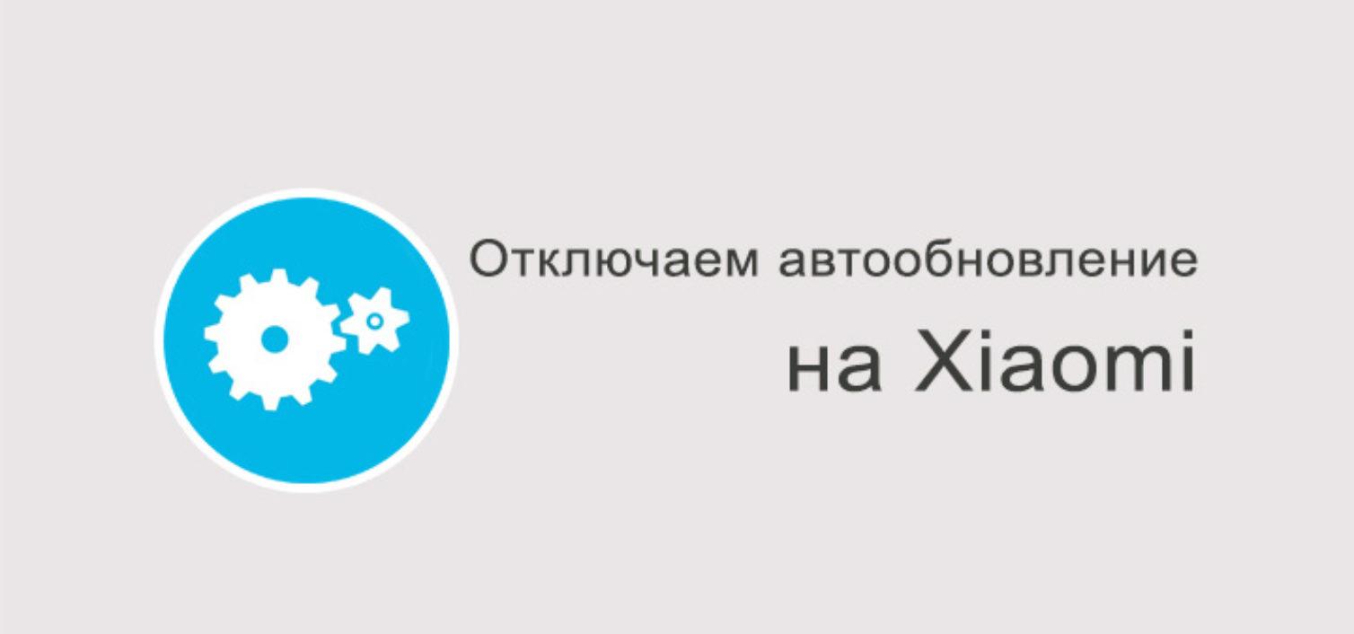 Как отключить автообновление Xiaomi Redmi?