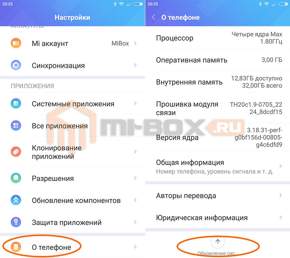 Как отключить обновления прошивки Xiaomi