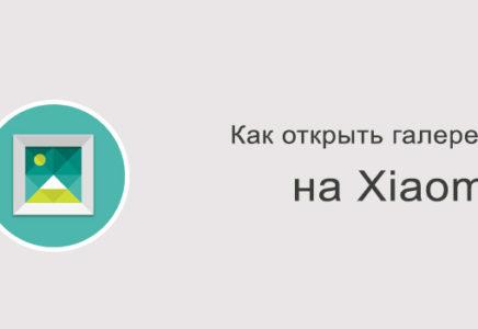 Как открыть галерею на Xiaomi?
