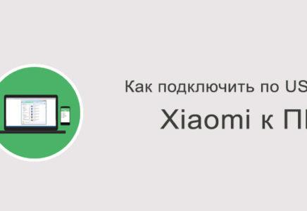 Как подключить Xiaomi к компьютеру по USB