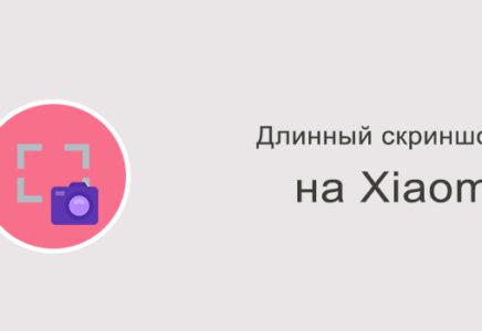 Как сделать на Xiaomi длинный скриншот?