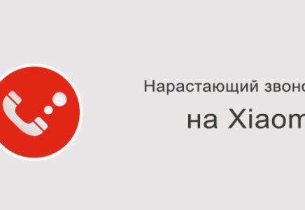 Как убрать нарастающий звонок Xiaomi?