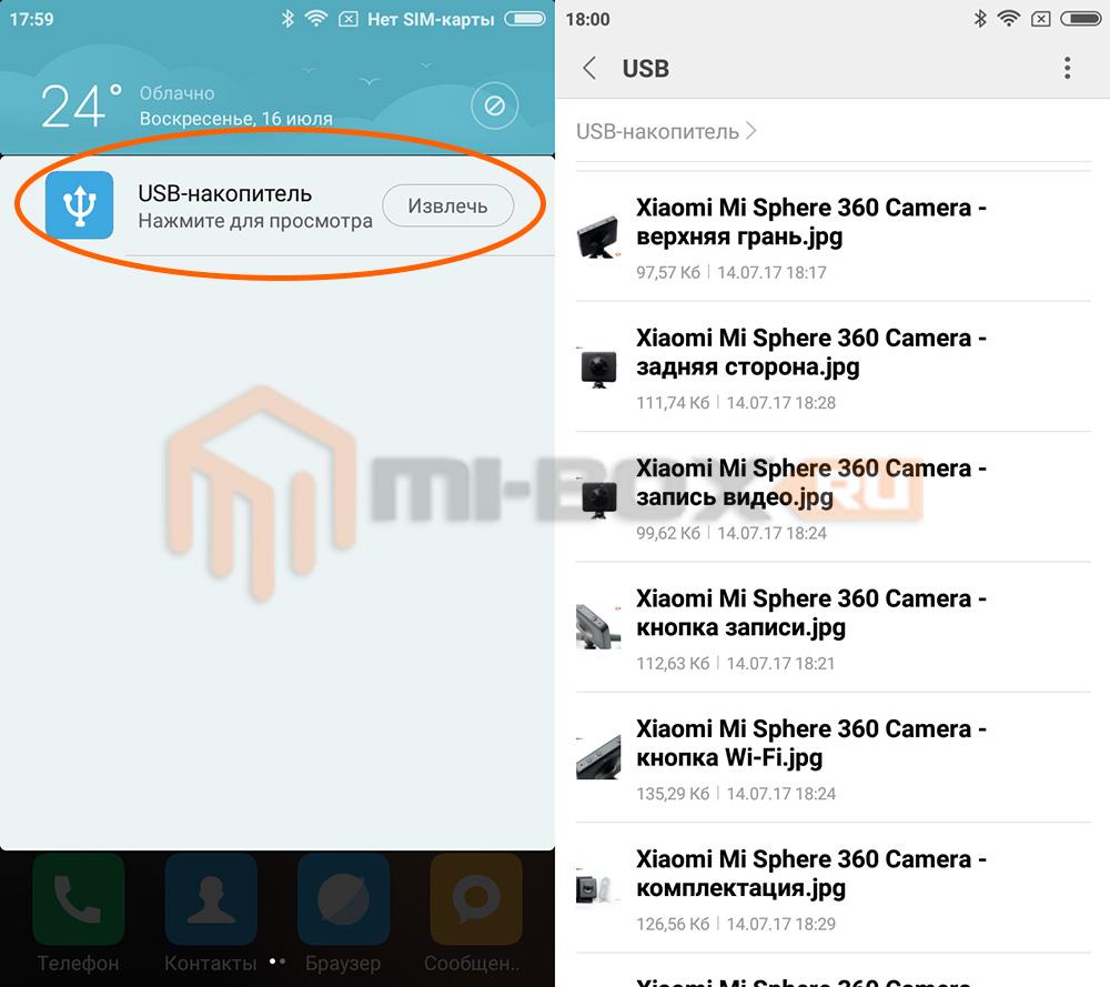 Поддержка OTG в смартфонах Xiaomi