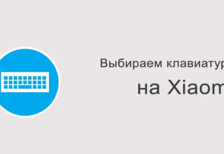 SwiftKey или Google – какую клавиатуру выбрать на Xiaomi?
