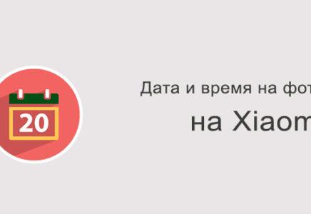 Как показать время на фотографии Xiaomi?