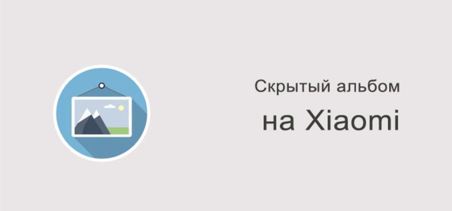 Cкрытый альбом на Xiaomi