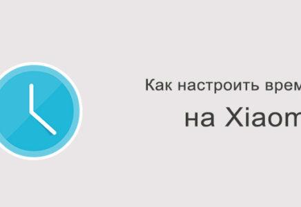 Как настроить время на Xiaomi?