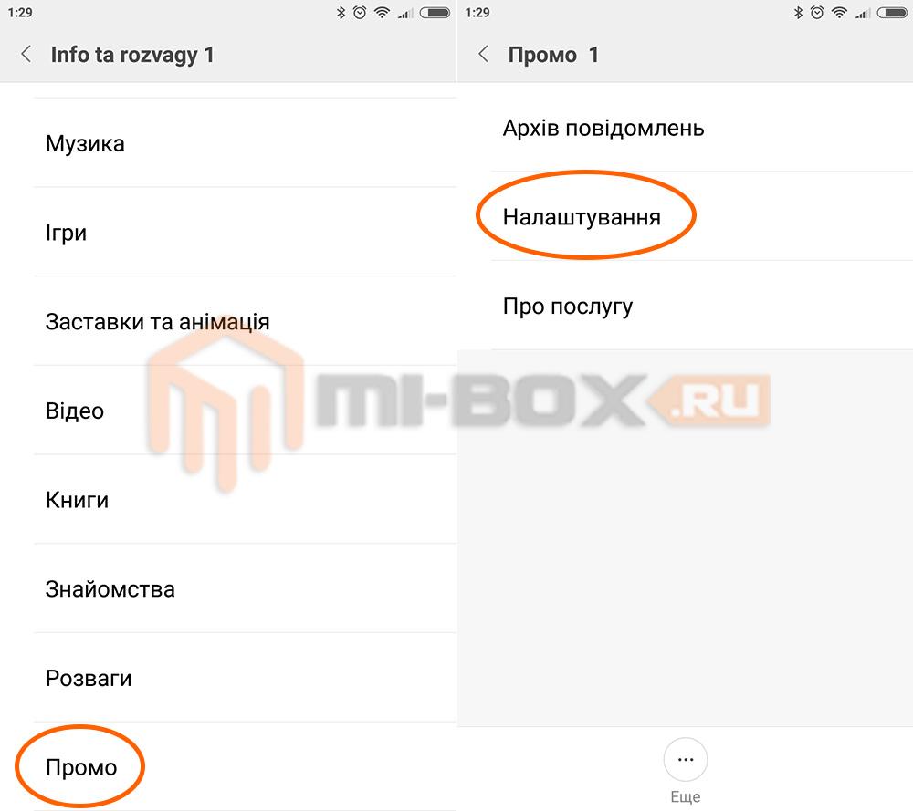 Как отключить промо-меню Киевстар