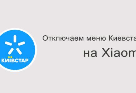 Как отключить промо-меню Киевстар на Xiaomi?