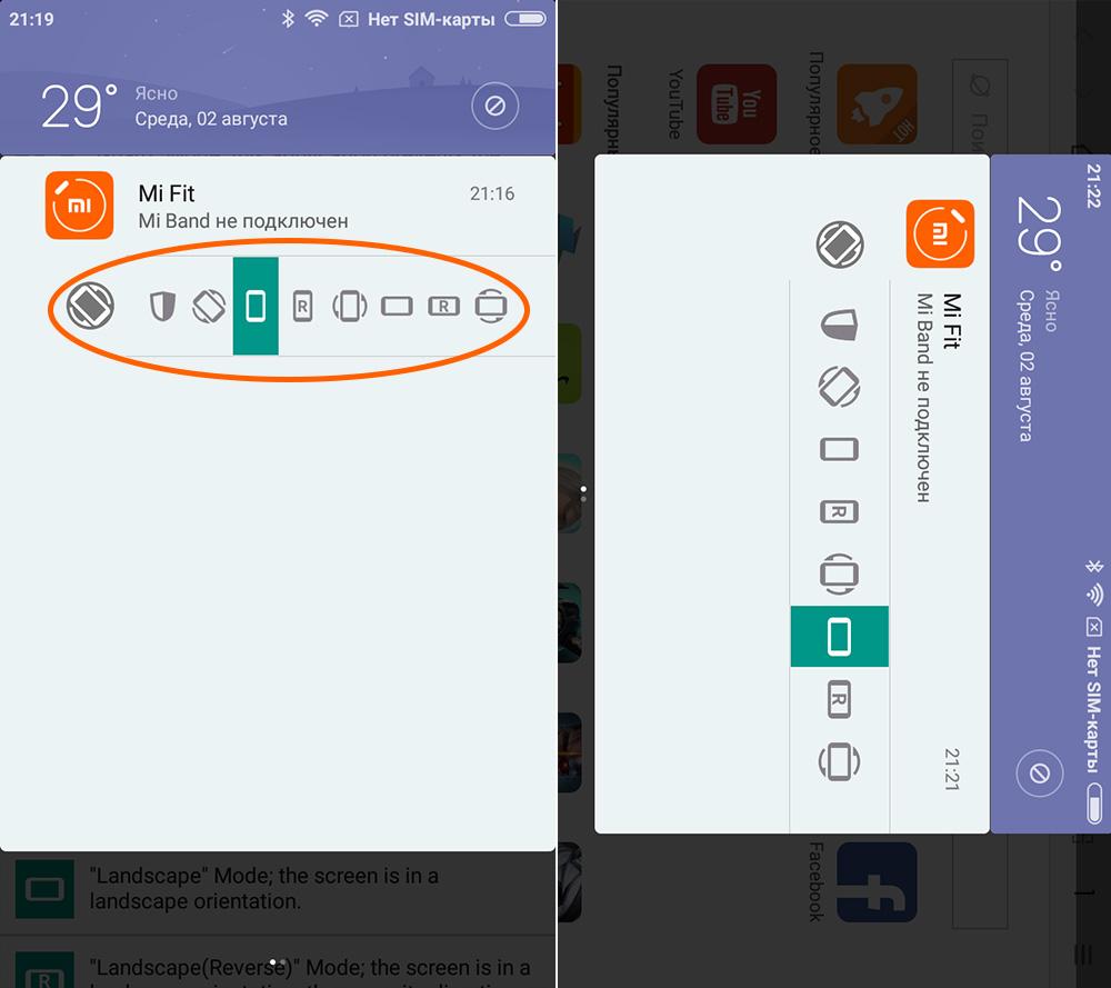 Не работает поворот экрана на Xiaomi