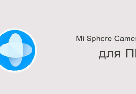 Приложение Mi Sphere Camera для ПК