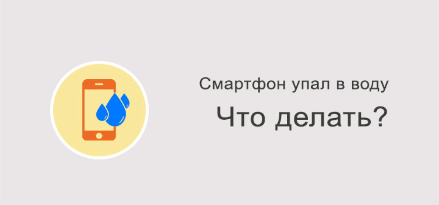 Xiaomi Redmi упал в воду – что делать?