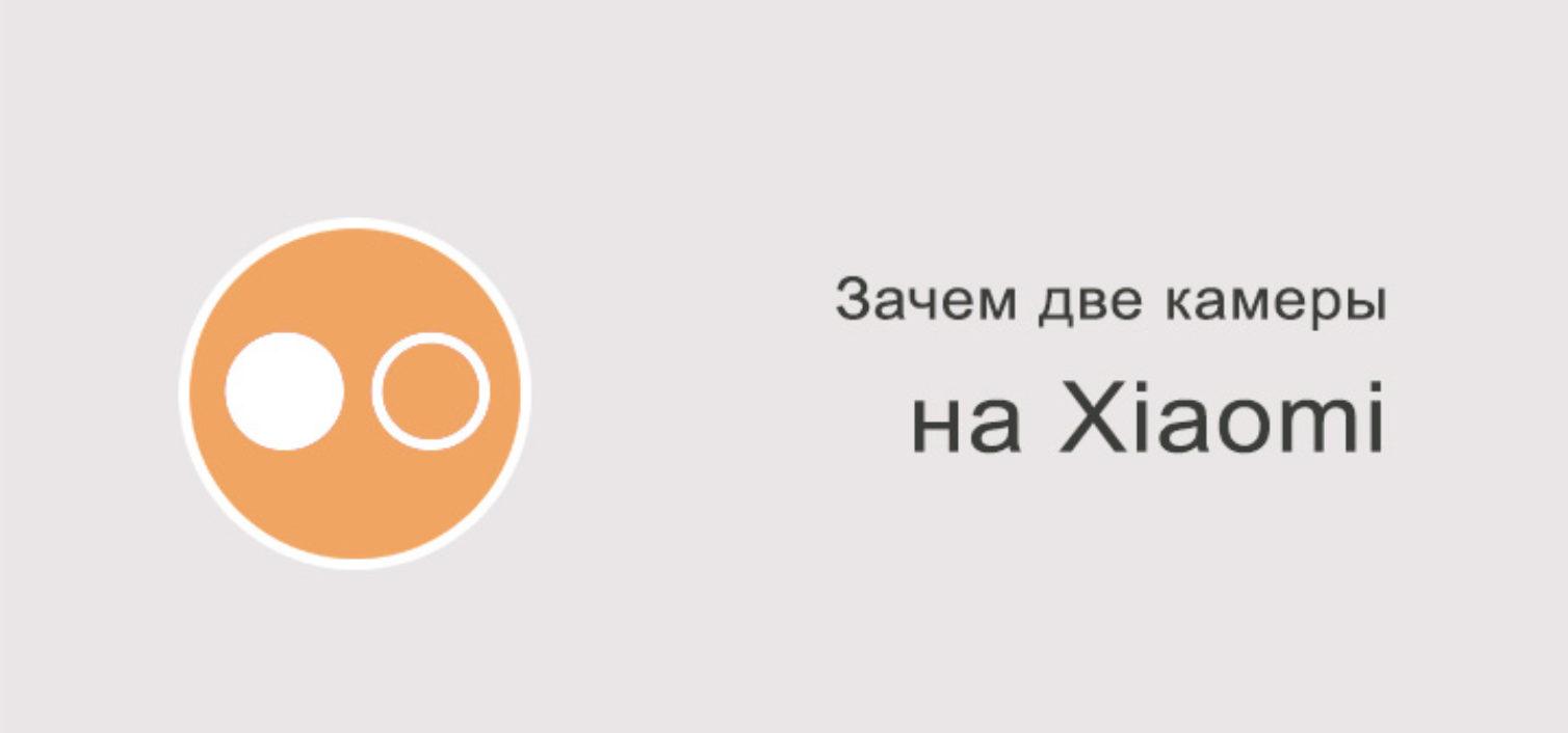 """Две задние камеры на Xiaomi Mi 5x – сравнение с """"зеркалкой"""" Nikon D600"""