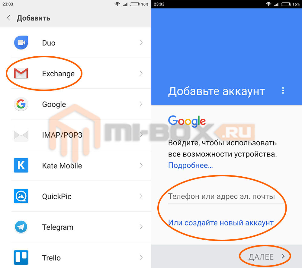 Как добавить аккаунт Google на Xiaomi