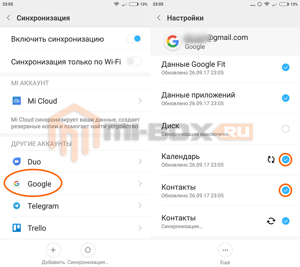 Как добавить аккаунт Google на Xiaomi - синхронизация