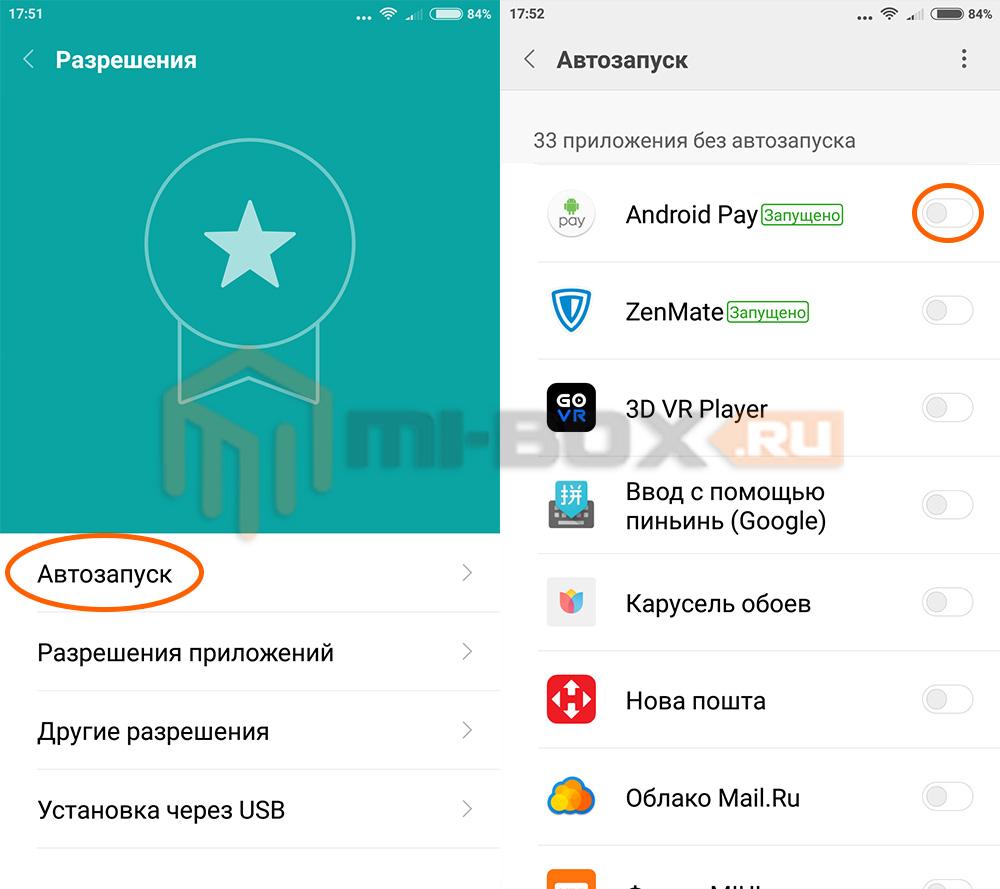 Как настроить Android Pay на Xiaomi - автозапуск